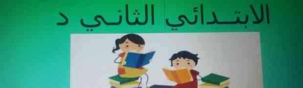 Rallye lecture en arabe  CE2D تحديّ القراءة العربيّ