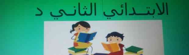 Rallye lecture en arabe CE2 C ET D تحــدي القــراءة العربيّ
